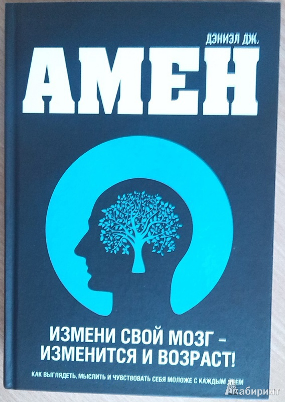 Иллюстрация 13 из 40 для Измени свой мозг - изменится и возраст! - Дэниэл Амен   Лабиринт - книги. Источник: maximumbook