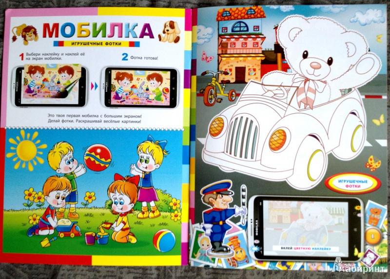 Иллюстрация 10 из 13 для Мобилка. Игрушечные фотки: книжка-раскраска с наклейками | Лабиринт - книги. Источник: Лабиринт