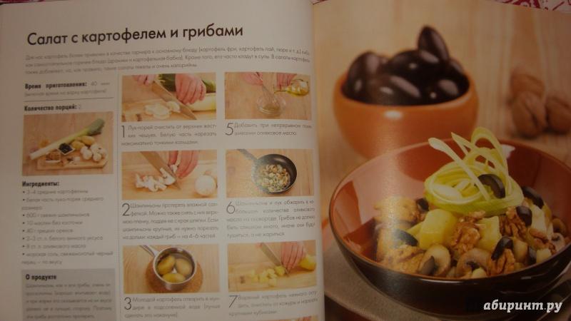 Иллюстрация 7 из 52 для Салаты - Раиса Савкова   Лабиринт - книги. Источник: Olla-la
