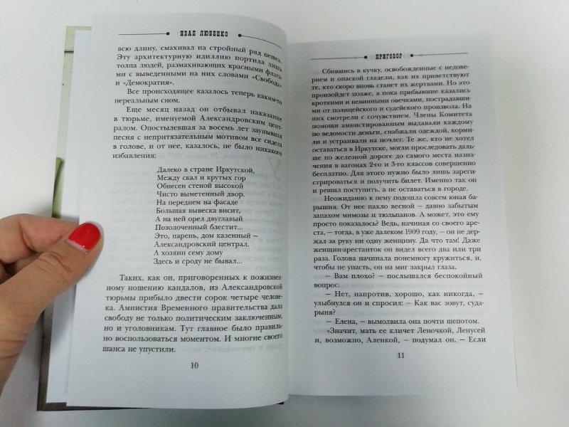 Иллюстрация 13 из 15 для Приговор - Иван Любенко   Лабиринт - книги. Источник: dbyyb