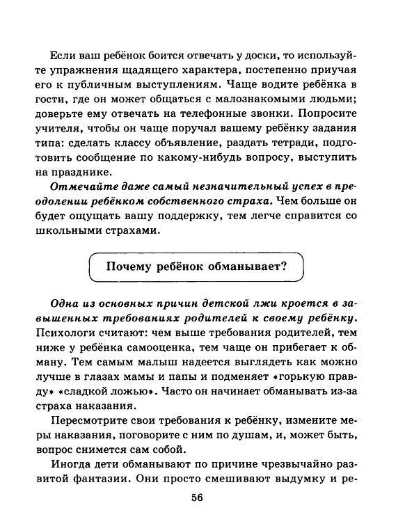 Иллюстрация 34 из 34 для Памятки для родителей младших школьников - Ольга Чистякова | Лабиринт - книги. Источник: Knigo-love
