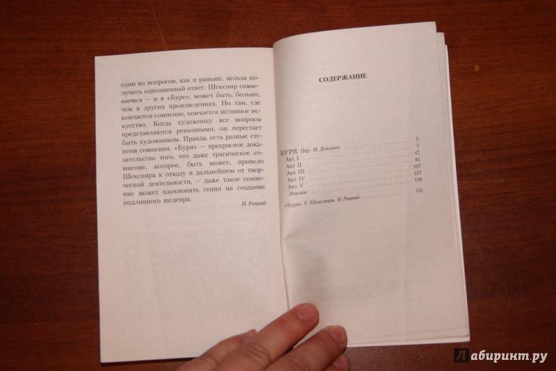 Иллюстрация 13 из 15 для Буря: Трагикомедия - Уильям Шекспир | Лабиринт - книги. Источник: М.Т.В.