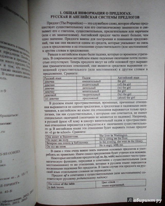Иллюстрация 9 из 22 для Все предлоги английского языка - Алайцева, Панфилова | Лабиринт - книги. Источник: blackbunny33