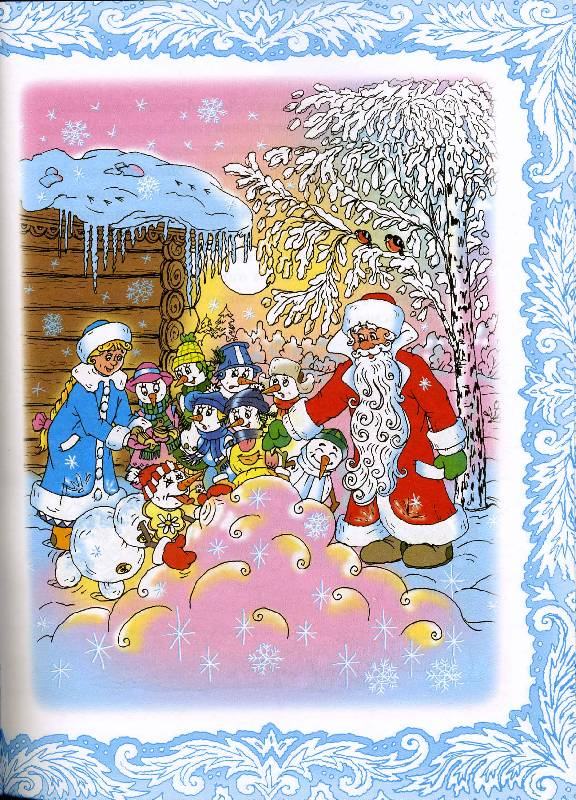 иллюстрации к книге усачева школа снеговиков каждого