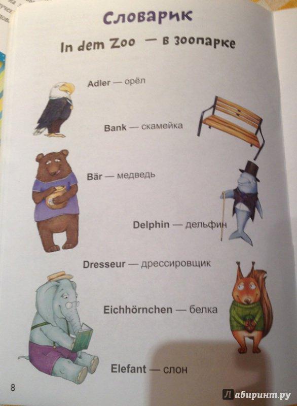 Иллюстрация 11 из 14 для Учим немецкие слова вместе с детьми: зоопарк - Каролина Малышенко   Лабиринт - книги. Источник: Милкина радость