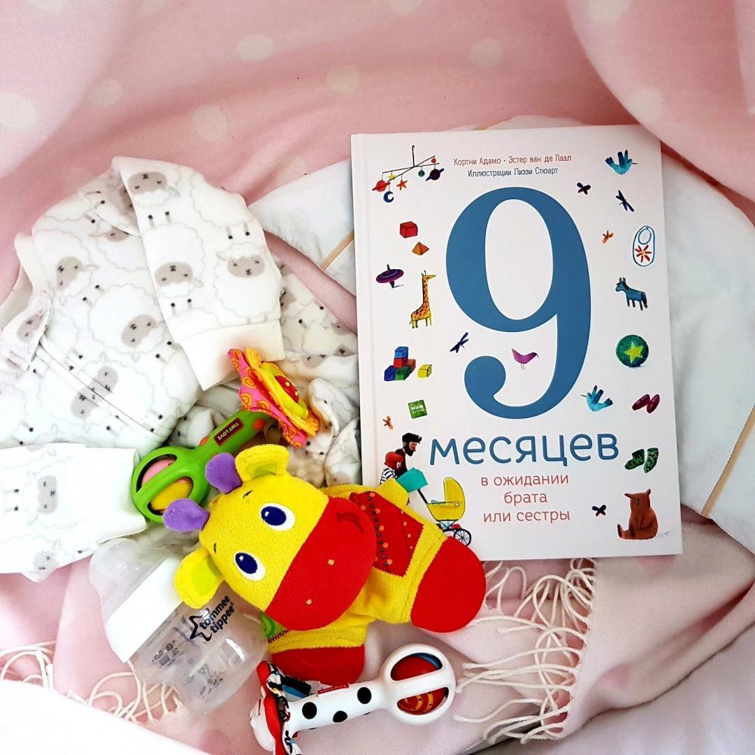 Открытки для малышки 9 месяцев