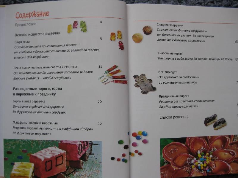 Иллюстрация 1 из 44 для Праздничные торты и пирожные - Вероника Штадлер | Лабиринт - книги. Источник: Колосова  Ксения
