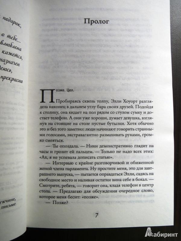 Иллюстрация 7 из 44 для Последнее письмо от твоего любимого - Джоджо Мойес | Лабиринт - книги. Источник: ~Daria~