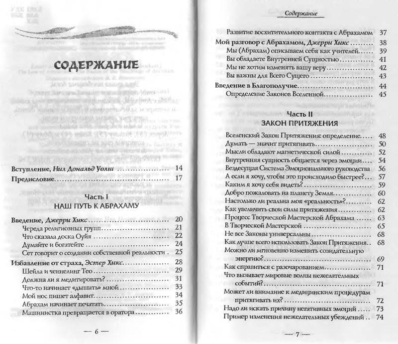 Иллюстрация 1 из 5 для Закон притяжения - Хикс, Хикс | Лабиринт - книги. Источник: Кнопа2