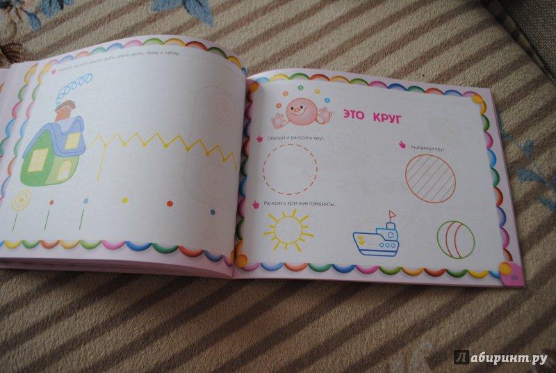 Иллюстрация 33 из 53 для Учим малыша писать. Рисуем ...