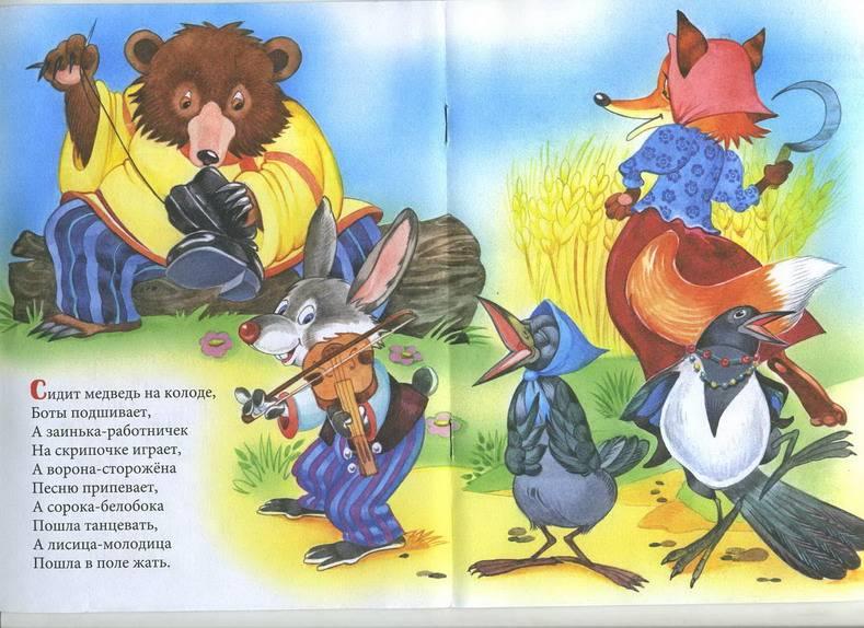 Иллюстрация 1 из 5 для Иголочка-иголка: Русские народные песенки-потешки | Лабиринт - книги. Источник: Pallada