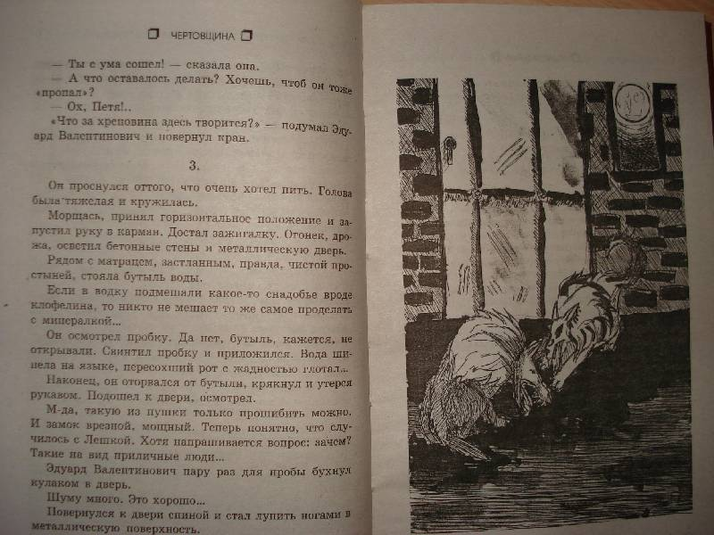 Иллюстрация 4 из 7 для Чертовщина: истории о сверхъестественном и потустороннем - Александр Масалов | Лабиринт - книги. Источник: Бо