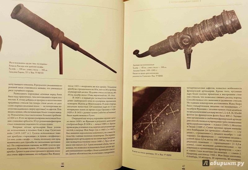 Иллюстрация 3 из 7 для Оружие Западной Европы XV-XVII вв. Книга II - Ефимов, Рымша | Лабиринт - книги. Источник: latov