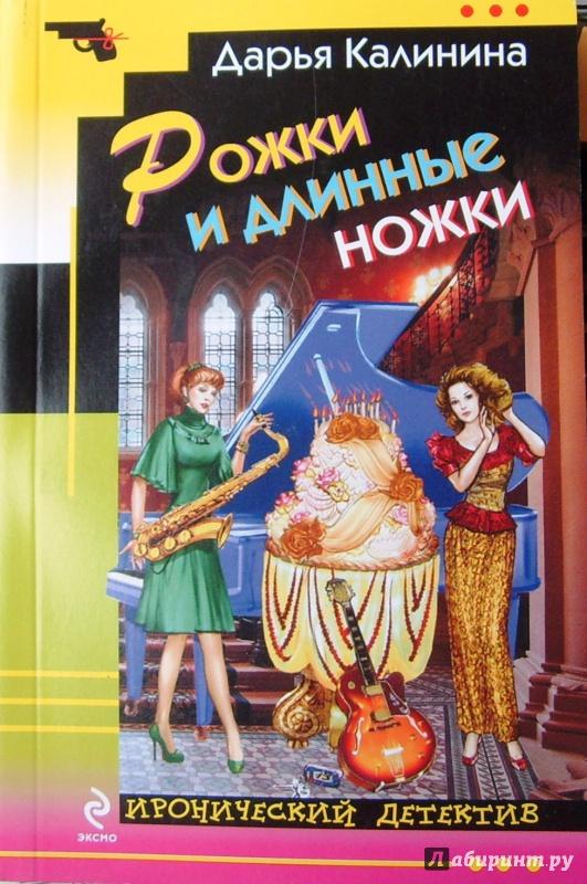 Иллюстрация 1 из 10 для Рожки и длинные ножки - Дарья Калинина   Лабиринт - книги. Источник: Соловьев  Владимир