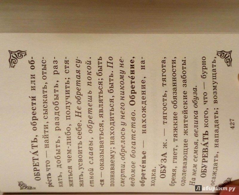 Иллюстрация 18 из 31 для Толковый словарь русского языка: Современное написание - Владимир Даль | Лабиринт - книги. Источник: Вишневская  Наталья Евгеньевна