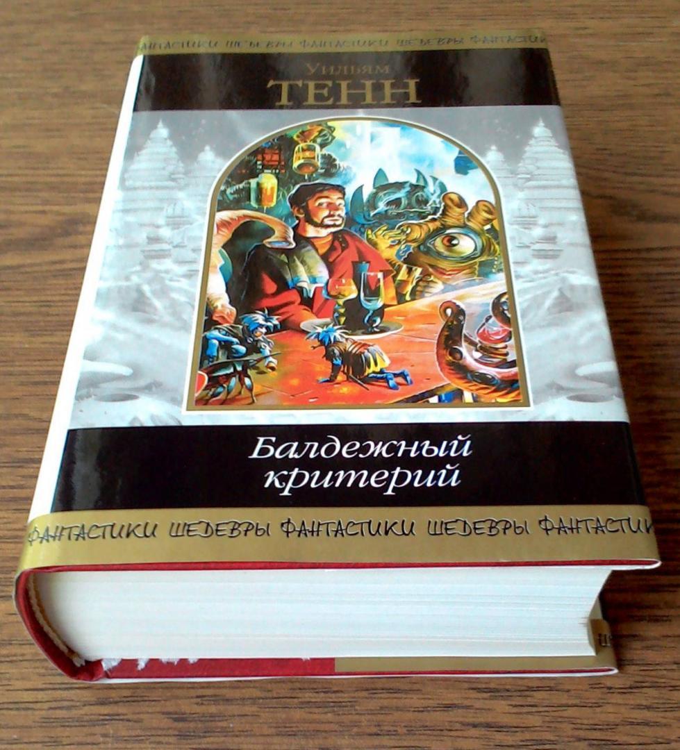 Иллюстрация 1 из 17 для Балдежный критерий: Фантастические рассказы - Уильям Тенн | Лабиринт - книги. Источник: Лабиринт