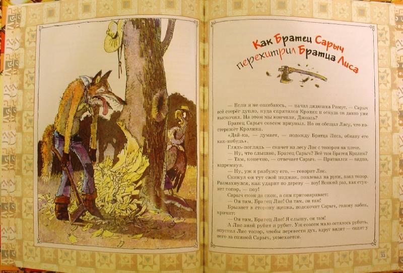 Иллюстрация 5 из 26 для Сказки дядюшки Римуса - Джоэль Харрис | Лабиринт - книги. Источник: samuel whiskers