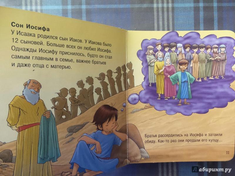 кузов двигатель рассказ из библии с картинками ребятами