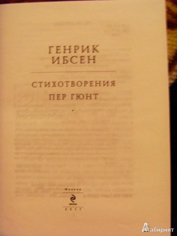 Иллюстрация 3 из 13 для Пер Гюнт: стихотворения - Хенрик Ибсен | Лабиринт - книги. Источник: ChaveZ