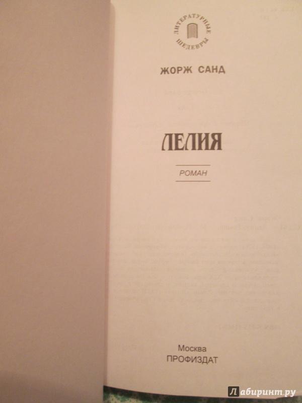 Иллюстрация 5 из 38 для Лелия - Жорж Санд   Лабиринт - книги. Источник: NiNon