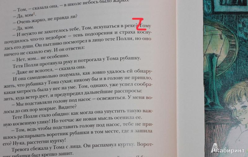 Иллюстрация 45 из 51 для Приключения Тома Сойера - Марк Твен | Лабиринт - книги. Источник: Михайлова Алексия