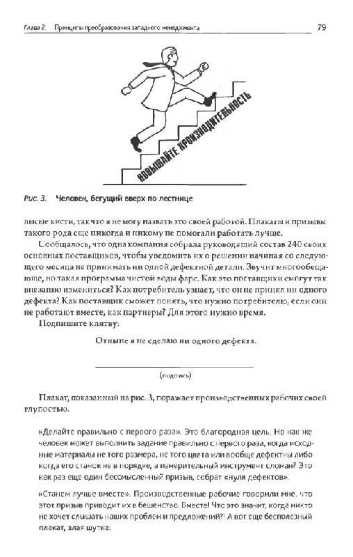 Иллюстрация 11 из 20 для Выход из кризиса: Новая парадигма управления людьми, системами и процессами - Эдвард Деминг   Лабиринт - книги. Источник: Юта