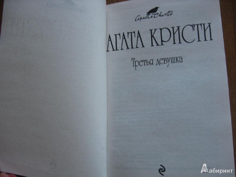 Иллюстрация 1 из 18 для Третья девушка - Агата Кристи   Лабиринт - книги. Источник: Баскова  Юлия Сергеевна