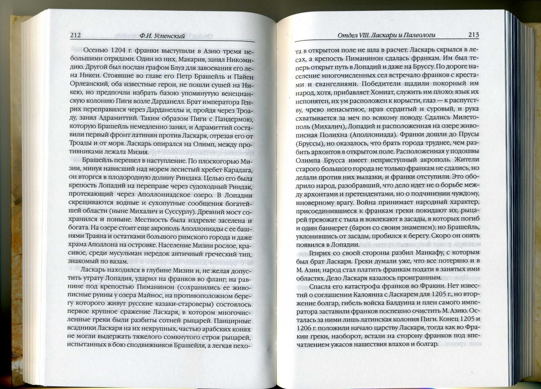 Иллюстрация 5 из 7 для История Византийской империи. Крушение - Федор Успенский   Лабиринт - книги. Источник: Колхозstyle