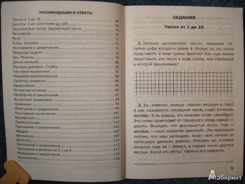 Иллюстрация 2 из 16 для Нестандартные задачи по математике. 2 класс. ФГОС - Татьяна Быкова | Лабиринт - книги. Источник: Сорокина  Лариса