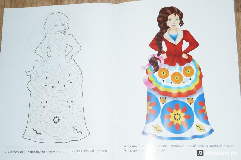 Иллюстрация 10 из 10 для Раскраска. Народные узоры ...
