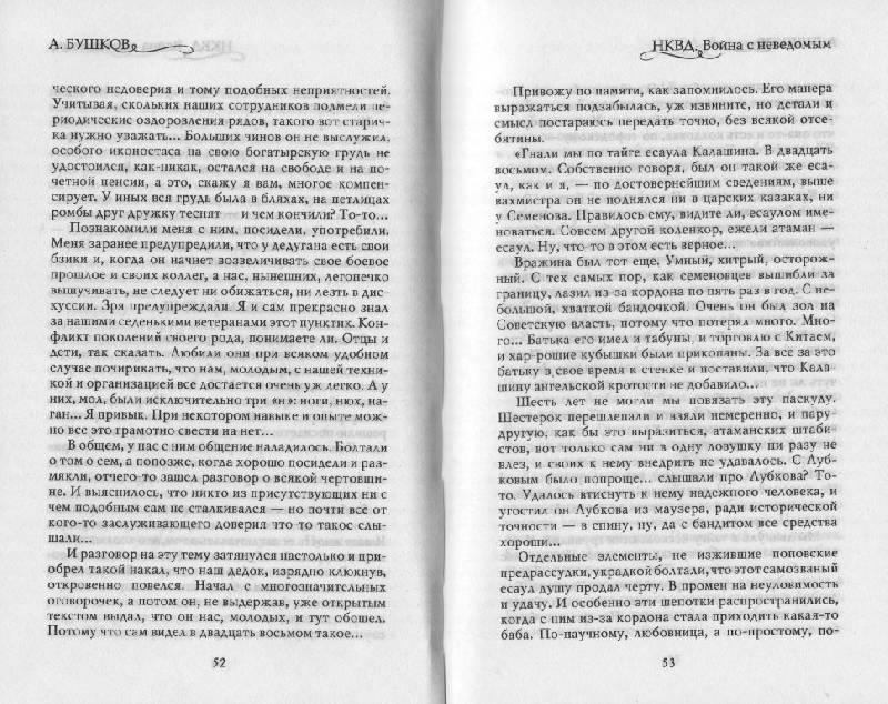 Иллюстрация 4 из 7 для НКВД. Война с неведомым - Александр Бушков | Лабиринт - книги. Источник: Zhanna