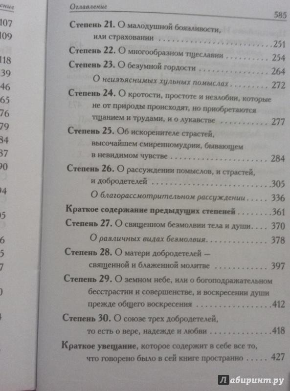 Иллюстрация 24 из 29 для Лествица - Иоанн Преподобный   Лабиринт - книги. Источник: Алена
