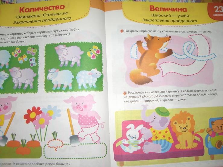 Иллюстрация 7 из 50 для Я учусь считать. Рабочая тетрадь. 3+ - Т. Давыдова | Лабиринт - книги. Источник: caramel