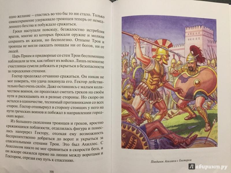 Иллюстрация 7 из 19 для Яблоко раздора. Сказка про древних богов, богинь, царей и богатырей - Алексей Рябинин   Лабиринт - книги. Источник: Лабиринт