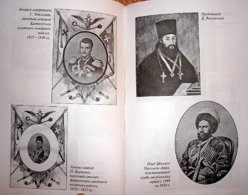 Иллюстрация 3 из 4 для Кубанское казачество и его атаманы - Щербина, Фелицын | Лабиринт - книги. Источник: Мефи