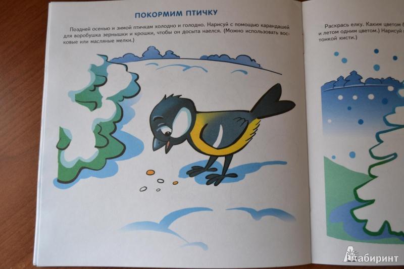 Иллюстрация 8 из 23 для Я начинаю рисовать. Альбом 1 для детей 2-3 лет | Лабиринт - книги. Источник: juli_pani