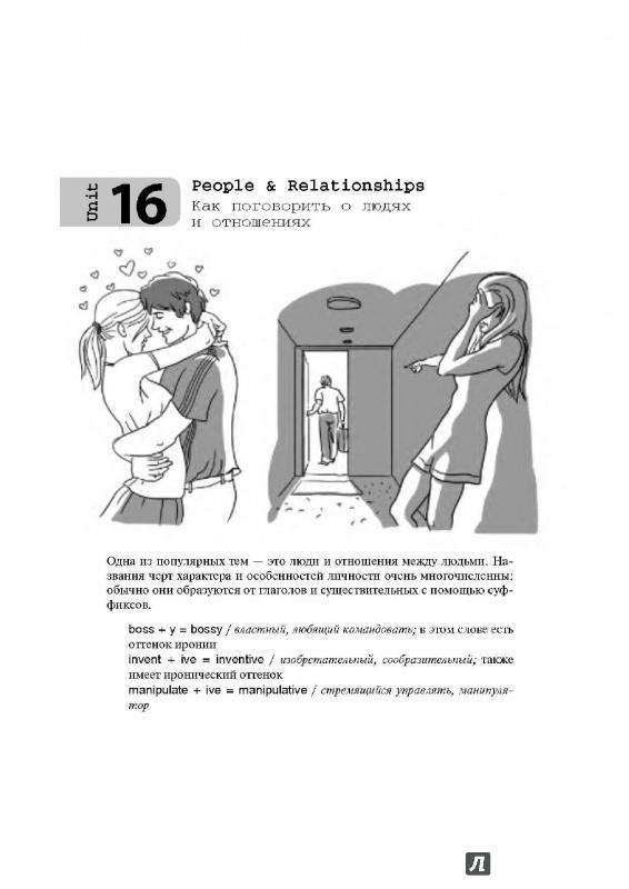 Иллюстрация 10 из 16 для 200 диалогов на английском на все случаи жизни (+CD) - Наталья Черниховская | Лабиринт - книги. Источник: Берестова  Алевтина