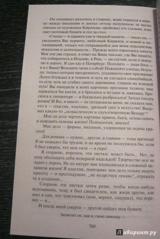 Иллюстрация 13 из 18 для Обрыв - Иван Гончаров | Лабиринт - книги. Источник: Хабаров  Кирилл Андреевич