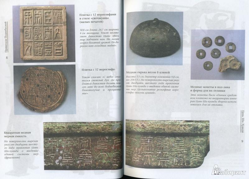 Иллюстрация 7 из 14 для Ин Чжэн, император Цинь Ши-хуанди   Лабиринт - книги. Источник: * Ольга *