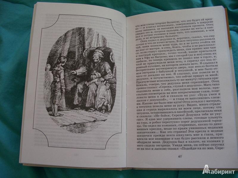 иллюстрации к произведениям аксакова скоростные морские суда