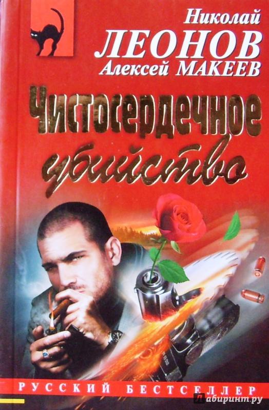 Иллюстрация 1 из 6 для Чистосердечное убийство - Леонов, Макеев | Лабиринт - книги. Источник: Соловьев  Владимир