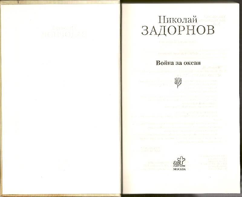 Иллюстрация 5 из 7 для Война за океан - Николай Задорнов | Лабиринт - книги. Источник: АГП