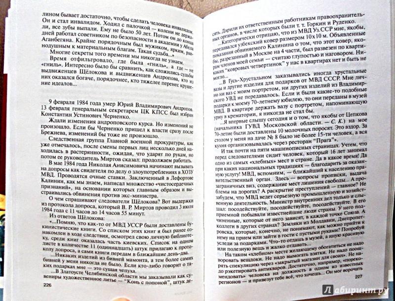 Иллюстрация 24 из 45 для Щелоков - Сергей Кредов | Лабиринт - книги. Источник: Александр Н.