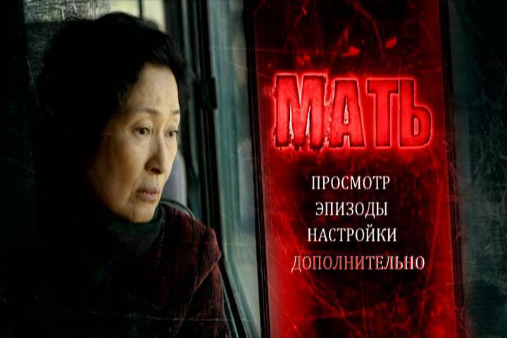 Иллюстрация 1 из 8 для Мать (DVD) - Чжун Бон | Лабиринт - видео. Источник: tat_skr
