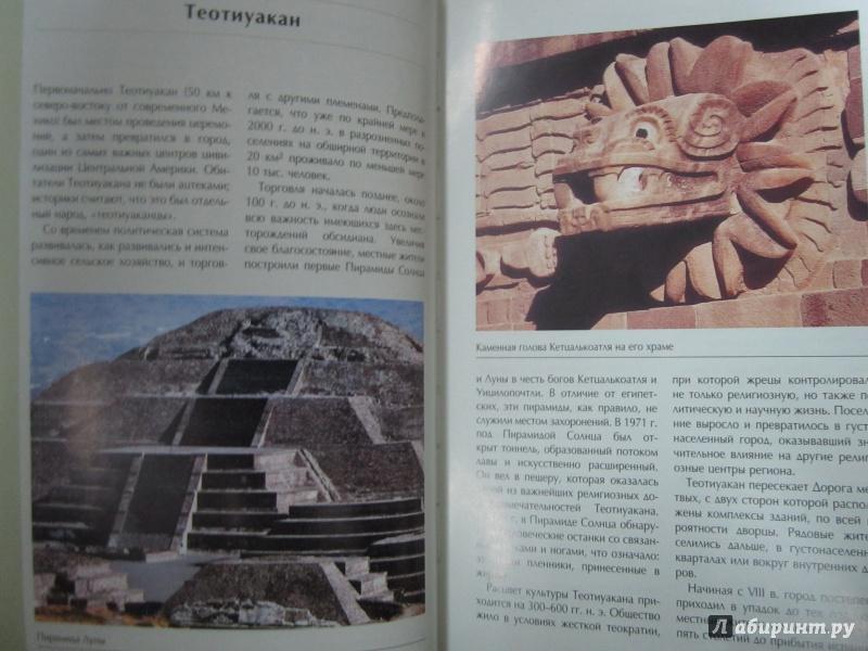 Иллюстрация 7 из 8 для Мексика. Путводитель - Мона Кинг | Лабиринт - книги. Источник: )  Катюша