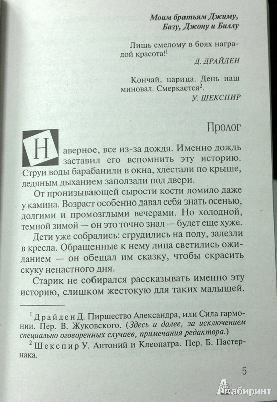 Иллюстрация 3 из 5 для Крест Морриган - Нора Робертс   Лабиринт - книги. Источник: Леонид Сергеев