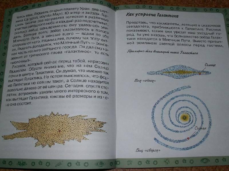 Иллюстрация 1 из 11 для Твой звездный город - Галактика - Ефрем Левитан | Лабиринт - книги. Источник: ТанЬчик