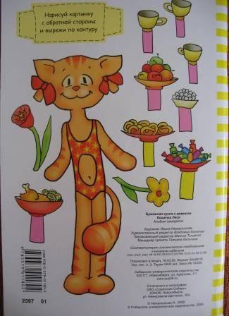 Иллюстрация 3 из 10 для Бумажная кукла с домиком. Кошечка Леся | Лабиринт - книги. Источник: Д@н@я