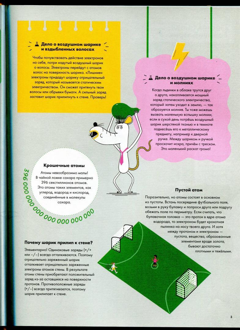 Иллюстрация 17 из 50 для Элементарно! Вся таблица Менделеева у тебя дома - Майк Барфилд | Лабиринт - книги. Источник: Максимова  Екатерина