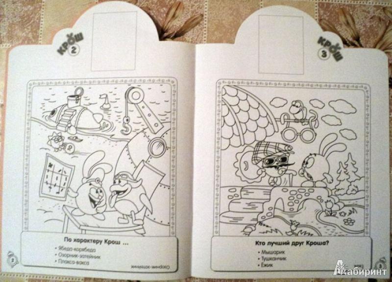 Иллюстрация 4 из 10 для Смешарики. Крош. Наклей и раскрась (№1333) | Лабиринт - книги. Источник: Миссис Бонд